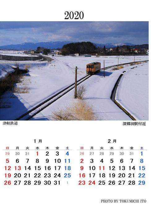 津軽鉄道1・2月.jpg
